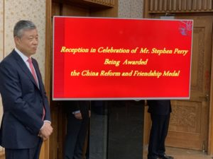 Stephen Perry Award China Reform Friendship Medal